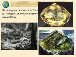 На западном склоне реки Више- ры найдены высококачествен- ные алмазы.