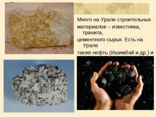 Много на Урале строительных материалов – известняка, гранита, цементного сырь