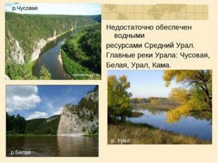 Недостаточно обеспечен водными ресурсами Средний Урал. Главные реки Урала: Чу