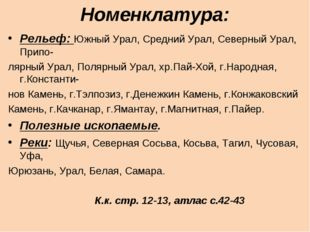 Номенклатура: Рельеф: Южный Урал, Средний Урал, Северный Урал, Припо- лярный