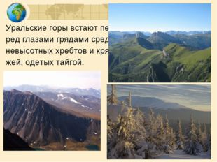 Уральские горы встают пе- ред глазами грядами сред- невысотных хребтов и кря-