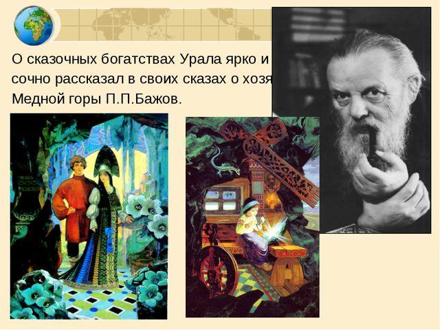 О сказочных богатствах Урала ярко и кра- сочно рассказал в своих сказах о хоз...