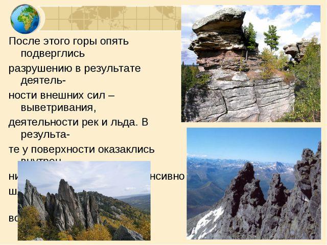 После этого горы опять подверглись разрушению в результате деятель- ности вне...