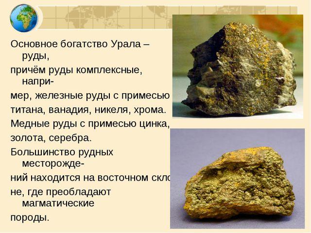 Основное богатство Урала – руды, причём руды комплексные, напри- мер, железны...