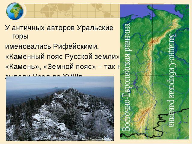 У античных авторов Уральские горы именовались Рифейскими. «Каменный пояс Русс...