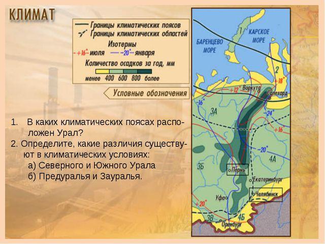 В каких климатических поясах распо- ложен Урал? 2. Определите, какие различия...