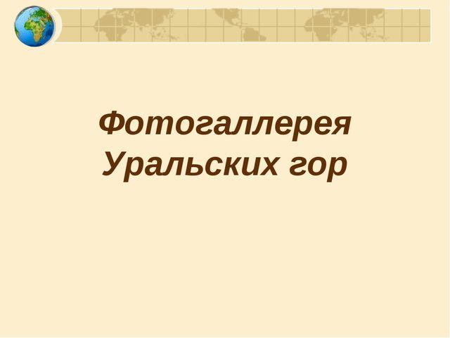 Фотогаллерея Уральских гор