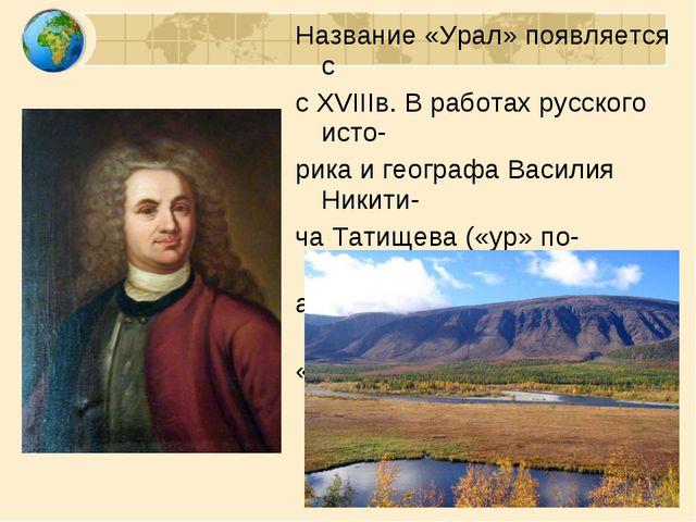 Название «Урал» появляется с с XVIIIв. В работах русского исто- рика и геогра...