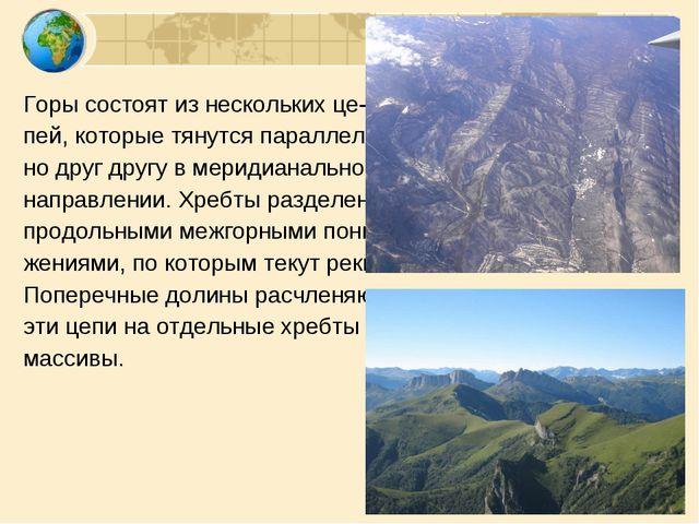 Горы состоят из нескольких це- пей, которые тянутся параллель- но друг другу...