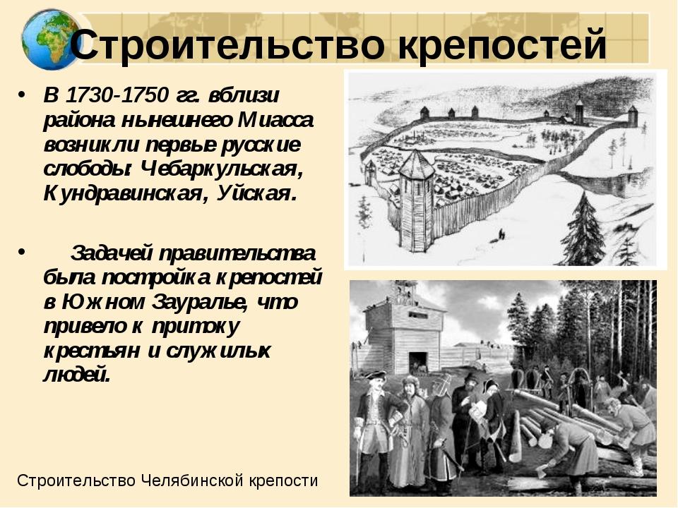 Строительство крепостей В 1730-1750 гг. вблизи района нынешнего Миасса возник...