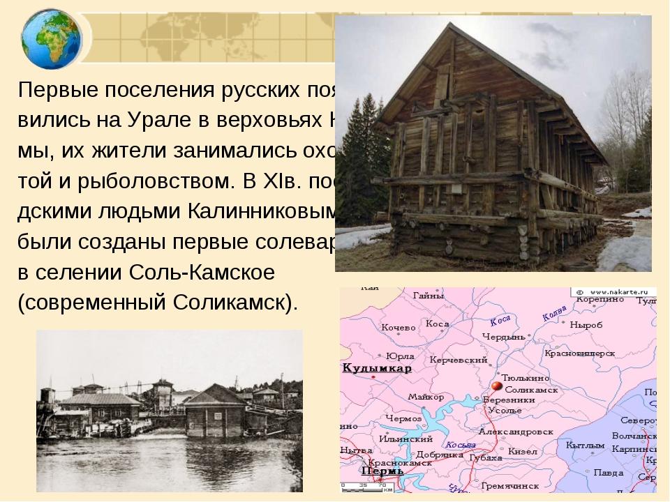 Первые поселения русских поя- вились на Урале в верховьях Ка- мы, их жители з...
