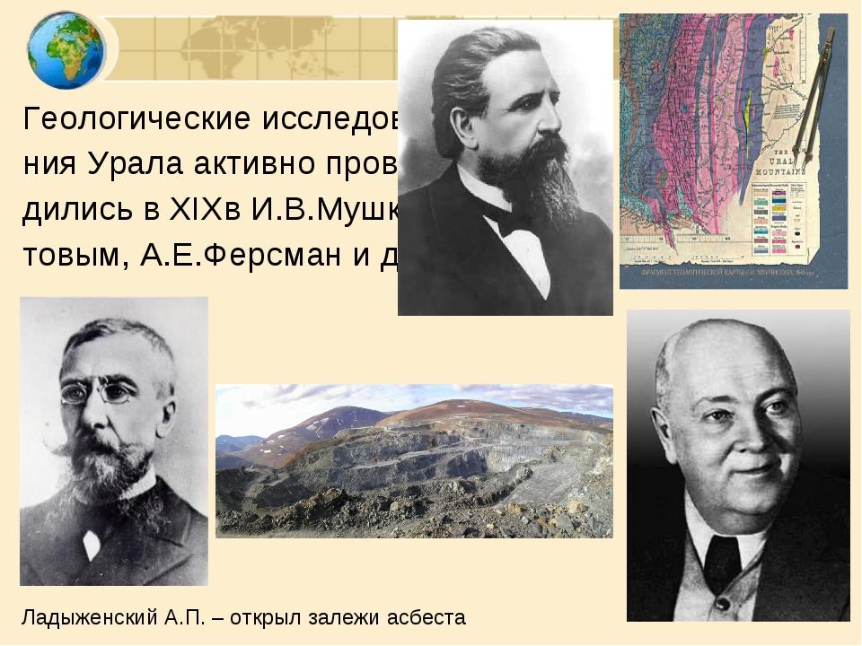 Геологические исследова- ния Урала активно прово- дились в XIXв И.В.Мушке- то...