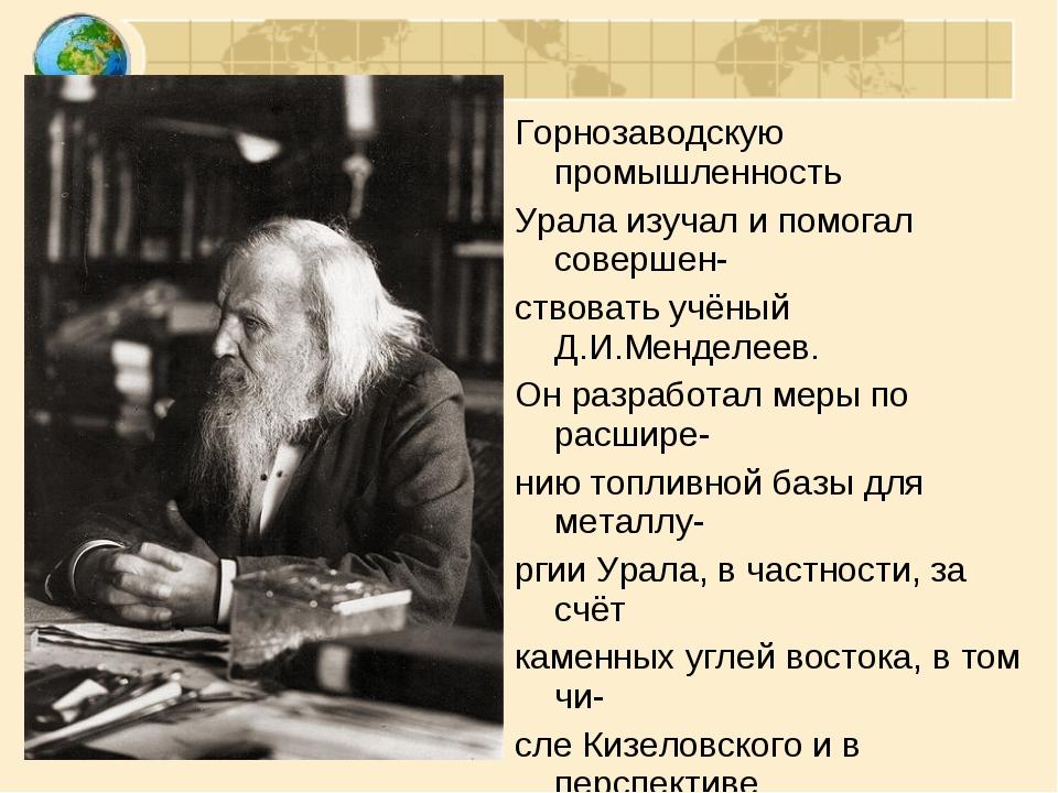 Горнозаводскую промышленность Урала изучал и помогал совершен- ствовать учёны...