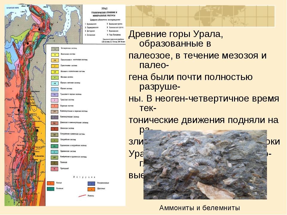 Древние горы Урала, образованные в палеозое, в течение мезозоя и палео- гена...