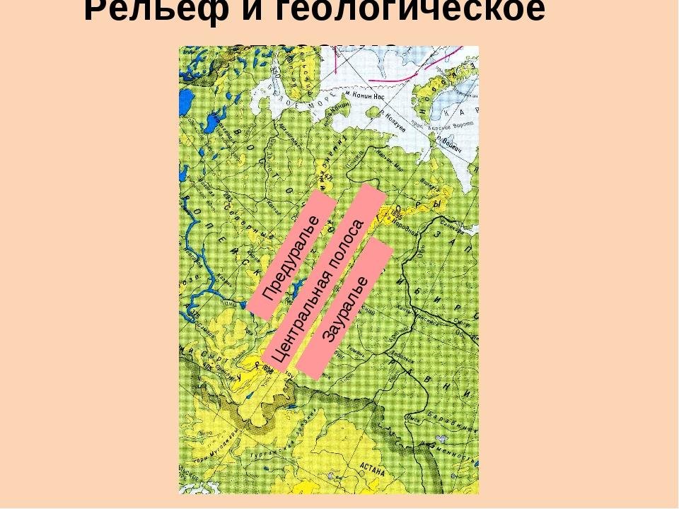 Рельеф и геологическое строение Предуралье Зауралье Центральная полоса
