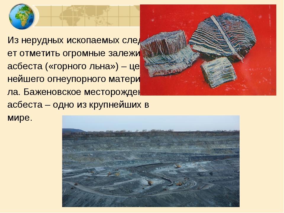 Из нерудных ископаемых следу- ет отметить огромные залежи асбеста («горного л...