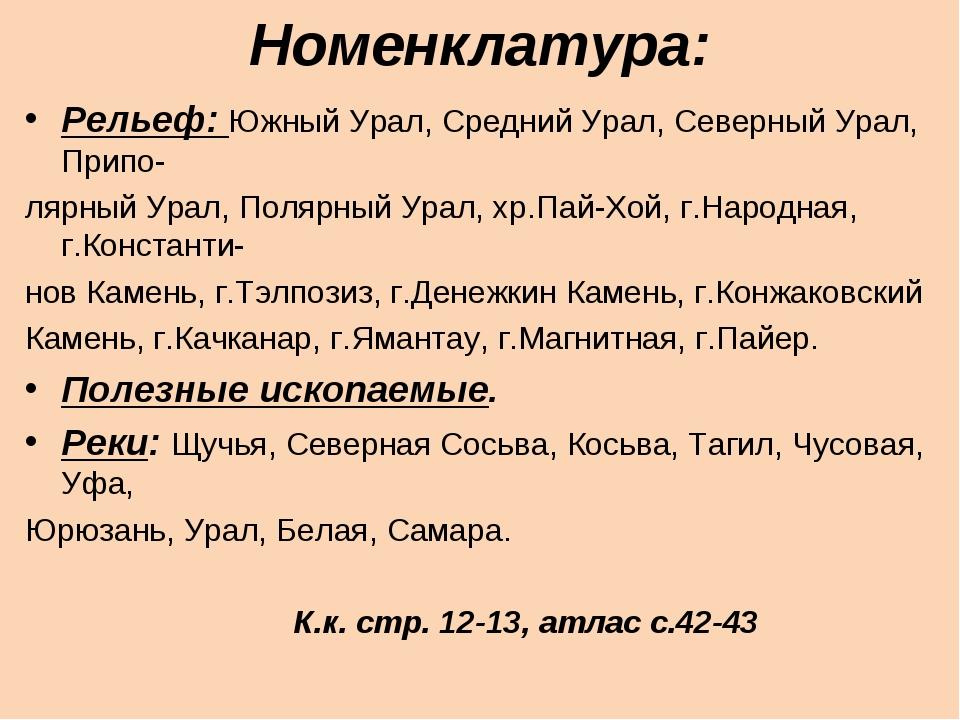 Номенклатура: Рельеф: Южный Урал, Средний Урал, Северный Урал, Припо- лярный...