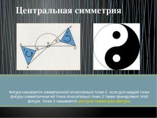 Фигура называется симметричной относительно точки S, если для каждой точки ф
