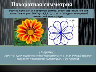 Например: 360°/ 45° (угол поворота у данного цветка) = 8 , т.е. данный цвето