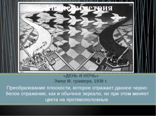 Преобразование плоскости, которое отражает данное черно-белое отражение, как