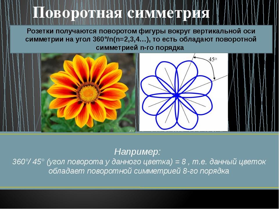 Например: 360°/ 45° (угол поворота у данного цветка) = 8 , т.е. данный цвето...