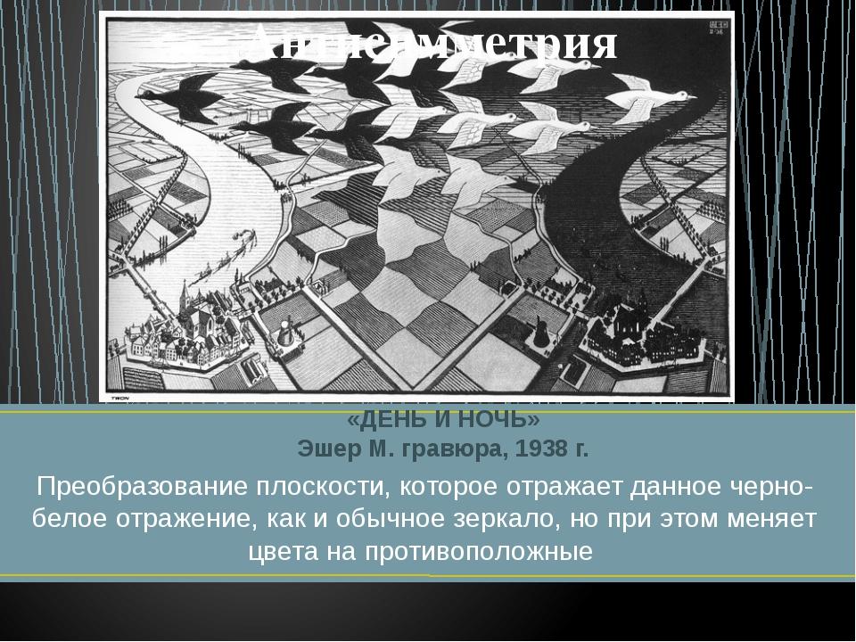 Преобразование плоскости, которое отражает данное черно-белое отражение, как...