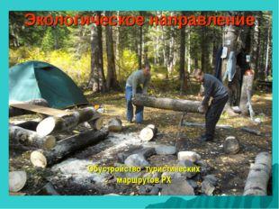 Экологическое направление Обустройство туристических маршрутов РХ