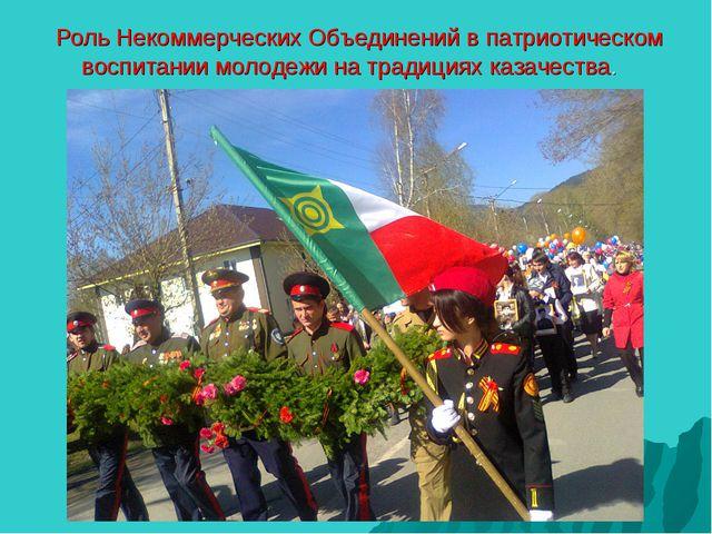 Роль Некоммерческих Объединений в патриотическом воспитании молодежи на трад...