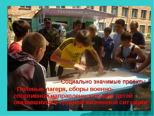 Социально значимые проекты. Полевые лагеря, сборы военно- спортивной направле...