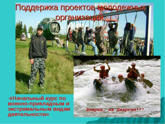 Поддержка проектов молодежных организаций «Начальный курс по военно-прикладны...
