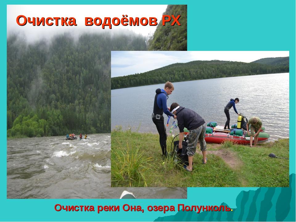 Очистка реки Она, озера Полунколь. Очистка водоёмов РХ