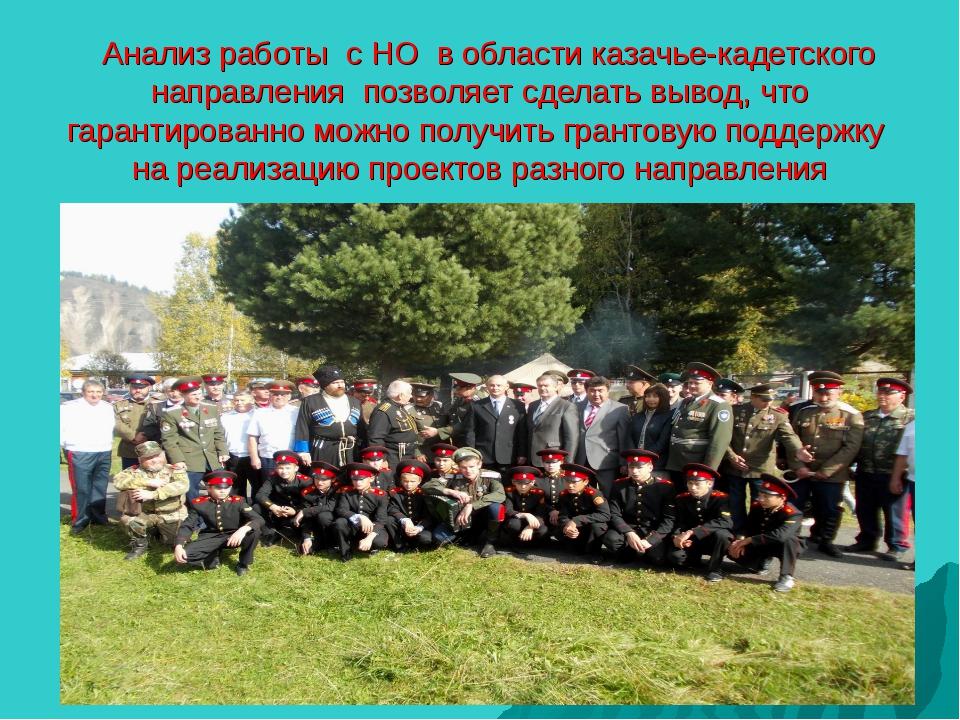 Анализ работы с НО в области казачье-кадетского направления позволяет сделат...