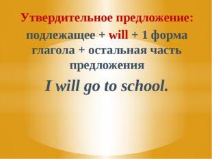 Утвердительное предложение: подлежащее + will + 1 форма глагола + остальная ч