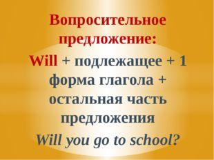 Вопросительное предложение: Will + подлежащее + 1 форма глагола + остальная ч