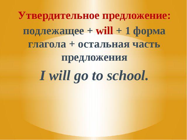 Утвердительное предложение: подлежащее + will + 1 форма глагола + остальная ч...