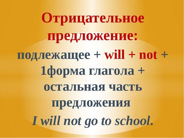 Отрицательное предложение: подлежащее + will + not + 1форма глагола + остальн...