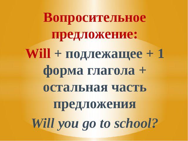 Вопросительное предложение: Will + подлежащее + 1 форма глагола + остальная ч...