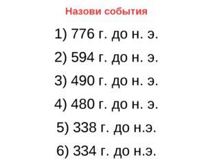 1) 776 г. до н. э. 2) 594 г. до н. э. 3) 490 г. до н. э. 4) 480 г. до н. э. 5