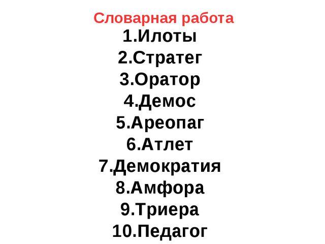 1.Илоты 2.Стратег 3.Оратор 4.Демос 5.Ареопаг 6.Атлет 7.Демократия 8.Амфора 9...