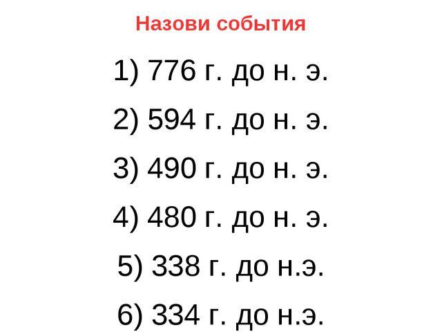 1) 776 г. до н. э. 2) 594 г. до н. э. 3) 490 г. до н. э. 4) 480 г. до н. э. 5...