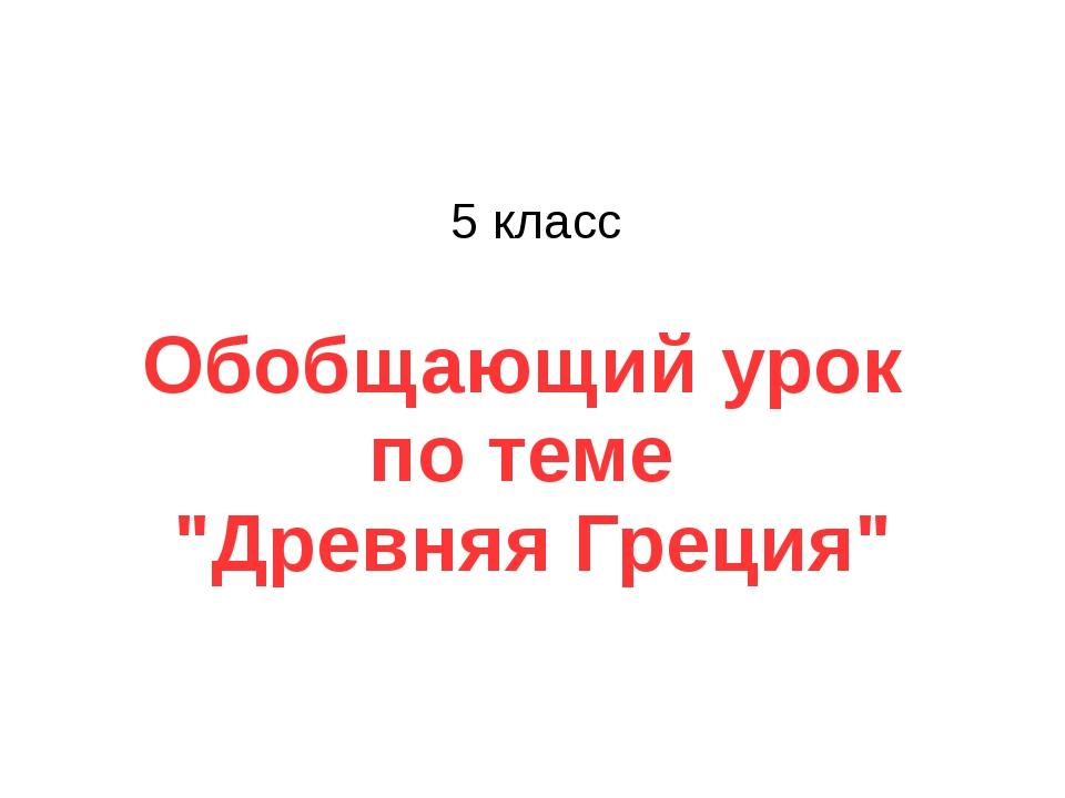 "5 класс Обобщающий урок по теме ""Древняя Греция"""