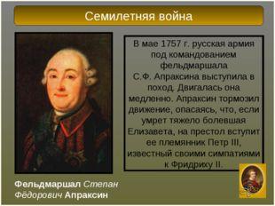 В мае 1757 г. русская армия под командованием фельдмаршала С.Ф.Апраксина выс