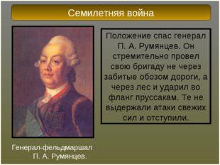 Положение спас генерал П. А.Румянцев. Он стремительно провел свою бригаду не