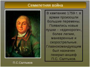 В кампанию 1759 г. в армии произошли большие перемены. Появились новые пушки