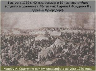 Коцебу А. Сражение при Кунерсдорфе 1 августа 1759 года 1 августа 1759 г. 40 т