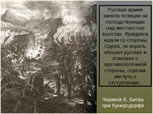 Чориков Б. Битва при Кунерсдорфе Русская армия заняла позиции на господствующ