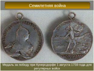 Медаль за победу при Кунерсдорфе 1 августа 1759 года для регулярных войск Сем