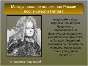 Станислав Лещинский Когда сейм избрал королем Станислава Лещинского, опиравше