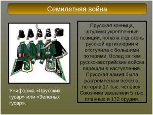 Прусская конница, штурмуя укрепленные позиции, попала под огонь русской артил