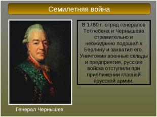 В 1760 г. отряд генералов Тотлебена и Чернышева стремительно и неожиданно под